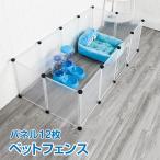 ペット ケージ 12枚組 柵 フェンス 透明 ペットサークル 犬 猫 侵入防止 小動物 ペット用品 癒し pt021