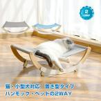 猫ハンモック 通気性 2つのモード 小型犬 猫 日光浴 ペット お昼寝 2タイプ 組立簡単  pt057 週特