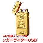 ショッピングライター インゴット風ライター 金塊 純金 ゴールド プラズマ プレゼント usb充電 rt008