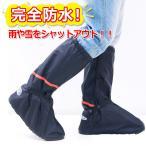シューズカバー レインシューズ レインブーツ 雨具 防水 長靴 積雪 保護カバー 雨ガード ホワイトデー sh004画像