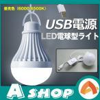 ショッピングLED LEDライト3m 電球形 USB  7w   延長ケーブル付  防災用品 新生活 sl021