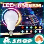 ショッピングLED LEDライト e26 パーティ リモコン付き 電球 10色 イルミネーション インテリア 照明 sl026