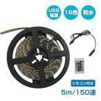 ショッピングLED ledテープ ライト 防水 16色 リモコン付 SMD 車 5m150連  3m180連き usb電源  発光 イルミネーション sl032