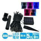 LED ソーラー イルミネーション 屋外 クリスマス 300球 ガーデンライト ソーラー充電 飾り 電飾 夜間自動点灯 防水 sl067