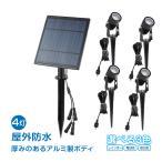 ガーデンライト 高輝度ソーラーライト ソーラースポットライト4灯 壁掛けライト 太陽光LEDライト 夜間防犯ライト 庭園灯 sl080 特得