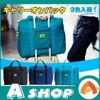 キャリーオンバッグ 折りたたみ 大容量 旅行 バッグ トラベルバッグ 旅行カバン 軽量 ボストンバッグ ギフト ホワイトデー zk063