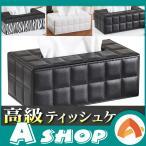 ショッピングティッシュ ティッシュケース ティッシュボックス カバー ブラック ホワイト 車 zk094