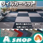 タイルカーペット 50×50 ばら売り(22枚以上から購入可能) ラグ ラグマット カーペット 部分 貼り替え zk103