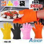 ゴム手袋 2つセット キッチン 耐熱 シリコン 台所用 食器洗い 掃除 zk123