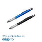 6機能ペン2本セット 6in1 ボールペン タッチペン 液晶 水平器 スケール 定規 ドライバー + - ねじ アルミ 六角形 転がらない 父の日 ブラック ブルー zk158
