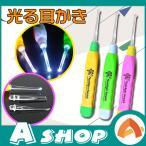 Yahoo!Akane Shop光る耳かき3個セット LED ライト ピンセット イヤーピック 耳掃除 耳そうじ みみかき zk193