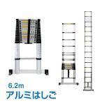 はしご 伸縮 6.2m アルミ コンパクト 調節 調整 14段階 111.5cm 収納 持ち運び ハシゴ 梯子 作業 取り替え DIY R7 zk199