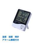 デジタル温度計 湿度計 時計 アラーム 測定器 卓上 壁掛け zk200