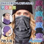 ショッピングネックウォーマー ネックウォーマー 2WAY 帽子 フリース キャップ メンズ レディース 男女兼用 わっちキャップ 帯電防止 zk218