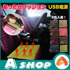 座布団 USB ヒーター 電熱クッション 防寒 保温グッズ シートヒーター 椅子 zk227