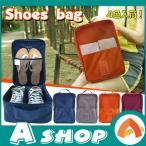 ショッピングシューズ シューズバッグ シューズケース ゴルフ 靴入れ トラベルポーチ 旅行 レジャー zk233