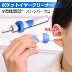 電動 耳かき 耳クリーン 耳掃除 振動 吸引 W機能 ポケット イヤー クリーナー 電池式 掃除 耳垢 除去 小型 軽量 清掃可能 zk235
