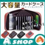 カードケース メンズ レディース アコーディオンタイプ 大容量 ジャバラ パスケース 定期入れ  zk241