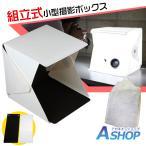 ショッピングLED LEDライト撮影ボックス 組み立て式 簡易 コンパクト ミニ撮影 LED20個 収納袋付 zk281
