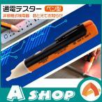 通電テスター 検電器 ペン型 非接触式 チェッカー LEDライト 配線確認 電気作業 zk282