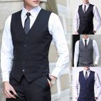 ジレベスト フォーマルベスト メンズ 無地 前開き Vネック フォーマル ベスト スーツ ビジネス 男性 礼服 定番 格好いい 紳士的 結婚式 宴会 ドレス