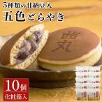 どら焼き 有名 和菓子 ギフト プチギフト 10個入り 化粧箱 甘納豆 茜丸五色どらやき 手土産
