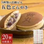 どら焼き 和菓子 ギフト プチギフト 20個入り 化粧箱 甘納豆 茜丸五色どらやき 手土産