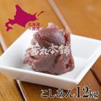 あんこ 製菓材料 餡 お菓子 和菓子 材料 こしあん・十勝徳用 (3kg×4P) 糖度52°