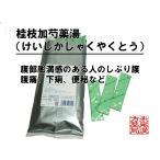 桂枝加芍薬湯ケイシカシャクヤクトウ エキス細粒 2.0g×30包 第2類医薬品 冷えによる腹痛 下痢 しぶり腹