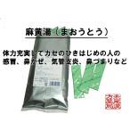 麻黄湯マオウトウ エキス細粒59 2.0g×30包 第2類医薬品 風邪初期の高熱 頭痛 関節痛 感冒 鼻かぜ 鼻づまり