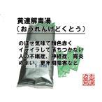 黄連解毒湯オウレンゲドクトウ エキス細粒 2.0g×30包 第2類医薬品 赤ら顔の人のめまい 不眠