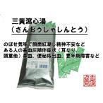 第2類医薬品 三黄瀉心湯 エキス細粒26 2.0g 30包