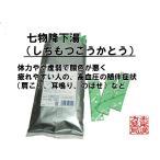 漢方薬 七物降下湯 30包 第2類医薬品