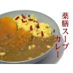 薬膳スープカレー(2食分)