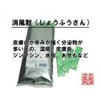 消風散ショウフウサン エキス細粒33 2.0g×30包 第2類医薬品  かゆみが強くジュクジュクしたアトピー 湿疹 ジンマシン 水虫 あせも 皮膚炎