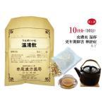 温清飲ウンセイイン 煎じ薬 10日分 第2類医薬品 赤く熱を持ち乾燥したアトピー