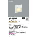 【LEDフットライト】【電球色 on-offタイプ】【自動点滅器付】AB42105L