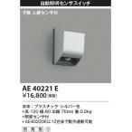 【自動照明センサスイッチ】【子機 人感センサー付】AE40221E