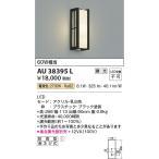 【LEDアウトドアライト】【電球色 調光タイプ(調光器別売)】AU38395L