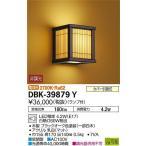 【灯の広場】大光電機照明器具 DBK-39879Y ブラケット 一般形 LED≪即日発送対応可能 在庫確認必要≫