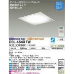 灯の広場 大光電機照明器具 DBL-4640FW ベースライト 一般形 LED≪即日発送対応可能 在庫確認必要≫