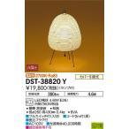 大光電機照明器具 DST-38820Y (イサム・ノグチ AKARI) スタンド LED≪即日発送対応可能 在庫確認必要≫灯の広場