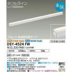 灯の広場 大光電機照明器具 DSY-4524FW ベースライト 一般形 LED≪即日発送対応可能 在庫確認必要≫