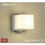 【灯の広場】大光電機照明器具 DWP-39654Y ポーチライト LED≪即日発送対応可能 在庫確認必要≫