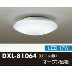 【灯の広場】大光電機照明器具 DXL-81064 シーリングライト LED≪即日発送対応可能 在庫確認必要≫