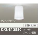 【灯の広場】大光電機照明器具 DXL-81288C シーリングライト LED≪即日発送対応可能 在庫確認必要≫