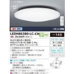 LEDシーリングライト 14畳 東芝 LEDH86380-LC-CH 調光 調色タイプ シンプル プレーン