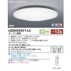 LEDシーリングライト 東芝 〜12畳 リモコン同梱 LEDH95071-LC 調光・調色 プレーンタイプ 省エネ メーカー保証