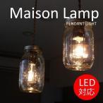 ペンダントライト 照明器具 天井照明 メイソンジャー LED対応 おしゃれ レトロ アンティーク Maison Lamp(メイソンランプ)