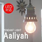 ペンダントライト 北欧 おしゃれ モダン レトロ 照明器具 照明 間接照明 天井照明 LED対応 Aaliyah(アリーヤ)
